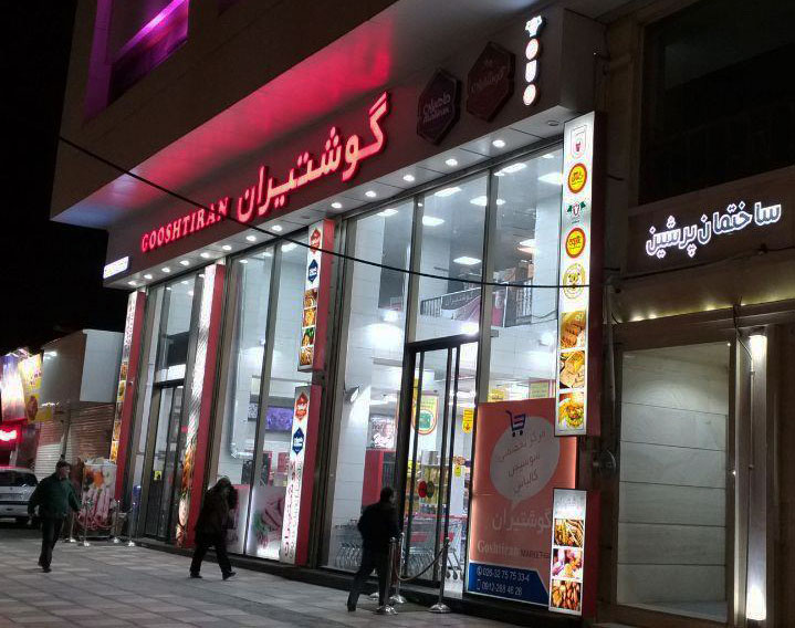 هایپر مارکت گوشتیران